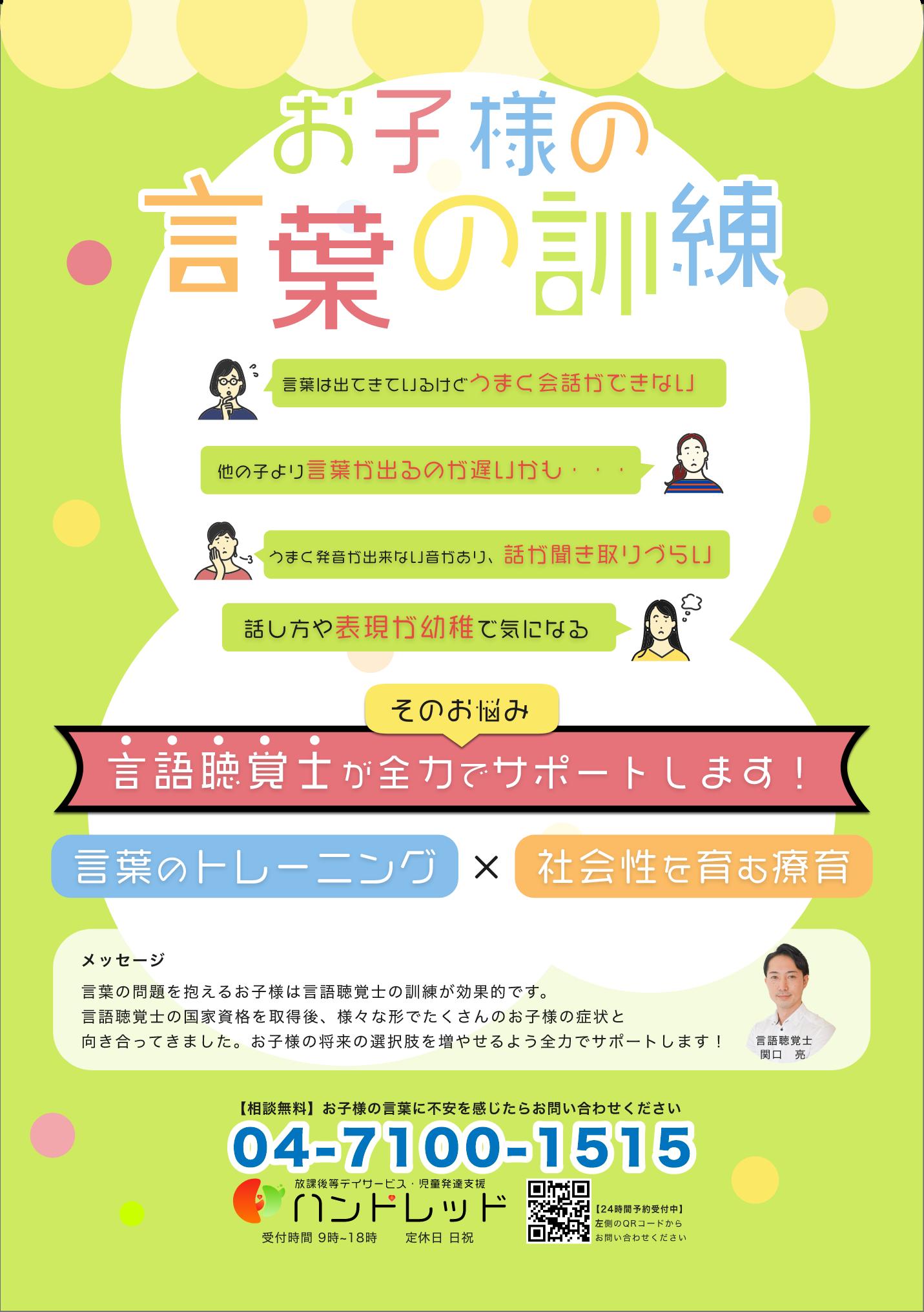 言語聴覚士の支援